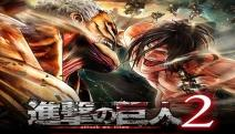 compara y compra Attack on Titan 2
